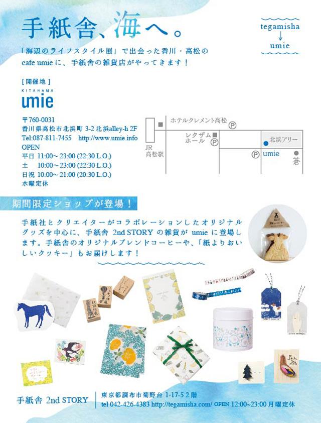 umie_0804ura.jpg